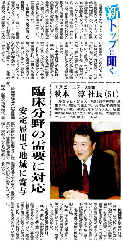 2016年9月24日(土)北鹿新聞記事より